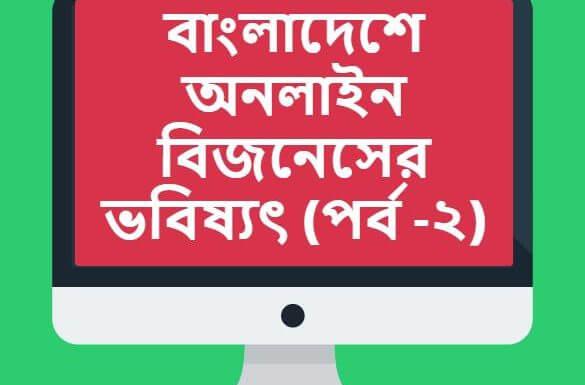 Present Status of eCommerce in Bangladesh
