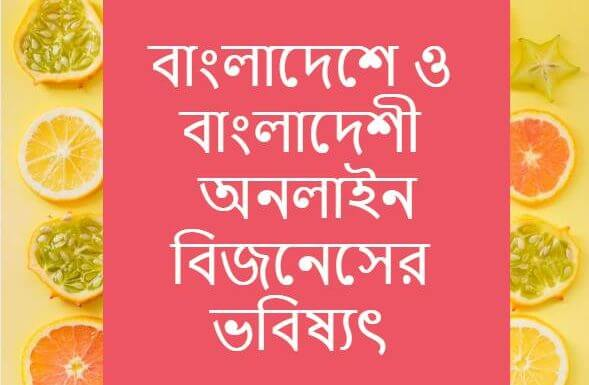 eCommerce in Bangladesh